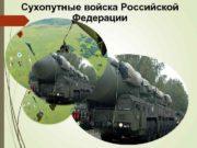 Сухопутные войска Российской Федерации Сухопутные войска Главнокомандующий
