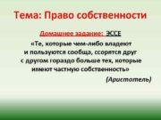Тема Право собственности Домашнее задание ЭССЕ Те которые