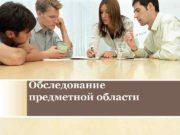 Обследование предметной области Этапы проектирования БД Обследование