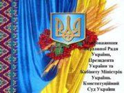 Повноваження Верховної Ради України Президента України та Кабінету