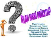 Підготували Венгеренко Марія Кузьменко Карина Вельможко Анастасія Передерій