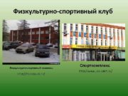 Физкультурно-спортивный клуб Физкультурно-спортивный комплекс http fsk susu ac