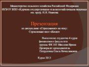 Министерство сельского хозяйства Российской Федерации ФГБОУ ВПО Курская
