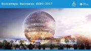 Волонтеры Выставки EXPO-2017 Всемирные выставки ЭКСПО История