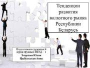 Тенденции развития валютного рынка Республики Беларусь Подготовили студентки