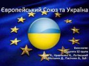 Європейський Союз та Україна Виконали Студенти 32 групи