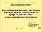 Государственное автономное образовательное учреждение среднего профессионального образования Международный