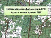 Организация информации в ГИС Карта с точки зрения