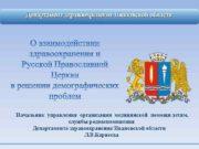 Департамент здравоохранения Ивановской области Начальник управления организации медицинской