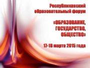 Республиканский образовательный форум ОБРАЗОВАНИЕ ГОСУДАРСТВО ОБЩЕСТВО 17 -18