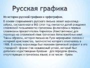 Из истории русской графики и орфографии В основе