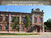 МБУК СУДОГОДСКОГО РАЙОНА КРАЕВЕДЧЕСКИЙ МУЗЕЙ Музей