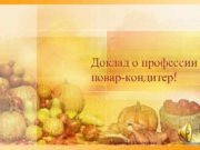 Доклад о профессии повар-кондитер Абрамова Екатерина Содержание