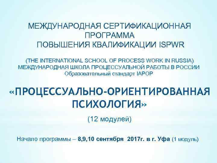 программа первый международный россия