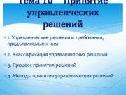 Тема 10 Принятие управленческих решений 1 Управленческие решения