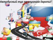 Автобусный тур по странам Европы Первый день