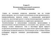 Глава 11 Компенсация реактивной мощности 11 1 Общие