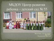 МБДОУ Центр развития ребенка детский сад
