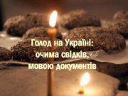 Голод на Україні очима свідків мовою документів