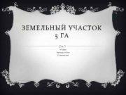 ЗЕМЕЛЬНЫЙ УЧАСТОК 5 ГА АР Крым Черноморский р-н