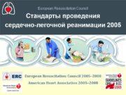 European Resuscitation Council Стандарты проведения сердечно-легочной реанимации 2005