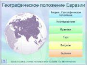 Географическое положение Евразии Теория Географическое положение Исследователи Практика