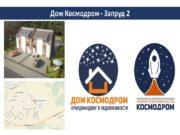 Дом Космодром — Запруд 2 Приглашаем к сотрудничеству: