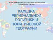 Санкт-Петербургский государственный университет Институт наук о Земле КАФЕДРА