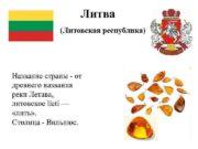 Литва Литовская республика Название страны — от древнего