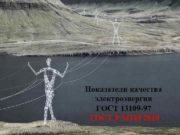 Показатели качества электроэнергии ГОСТ 13109 -97 ГОСТ Р