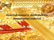 Классификация и особенности макаронных изделий Макаронные изделия