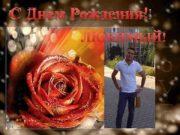 С Днем Рождения ЛЮБИМЫЙ Мой дорогой любимый