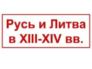 Русь и Литва в XIII-XIV вв Формирование