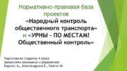 Нормативно-правовая база проектов Народный контроль общественного транспорта и