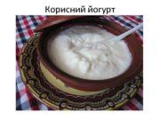 Корисний йогурт Йогурт Справжній йогурт складається з