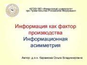 ФГОБУ ВО Финансовый университет при Правительстве Российской Федерации