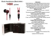 i Beats Headphones Black white 1490 рублей ОПИСАНИЕ