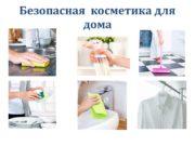 Безопасная косметика для дома Принципиальные отличия косметики для
