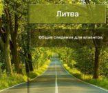 Литва Общие сведения для клиентов Pro P