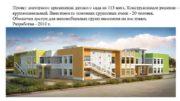 Проект повторного применения детского сада на 115 мест