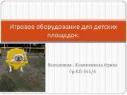 Игровое оборудование для детских площадок Выполнила Кожевникова