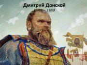 Дмитрий Донской (1350 — 1389) Подготовил: Дмитрий Высоцкий