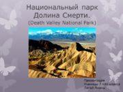 Национальный парк Долина Смерти. (Death Valley National Park)