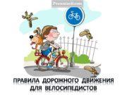 Правила дорожного движения для велосипедистов Prezentacii.com Давайте, не
