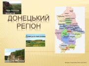 Донецький регіон Доповідач Солдатенкова Тетяна група ОА-12 Зміст
