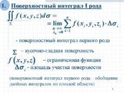 1 — поверхностный интеграл первого рода (поверхностный интеграл