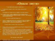 Опале листя У яких дерев вашої місцевості