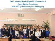 Отчет классного руководителя 10 Б класса Есаян Карине