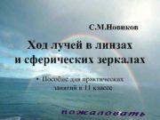 С М Новиков Ход лучей в линзах и
