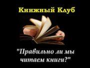 Книжный Клуб Правильно ли мы читаем книги